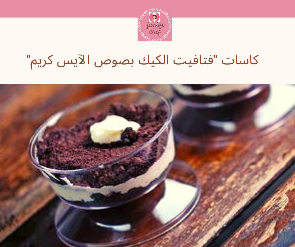 الكيك مع صوص الآيس كريم Desserts Cheesecake Mini Cheesecake