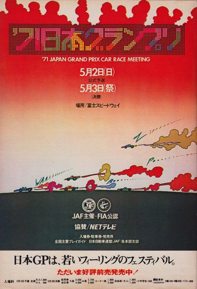 vintage japanese ads/ Japan Grand Prix, 1971 | Grand Prix - Japanese