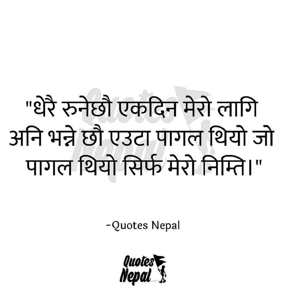 A Quote A Quote In Nepali  Quotes  Pinterest