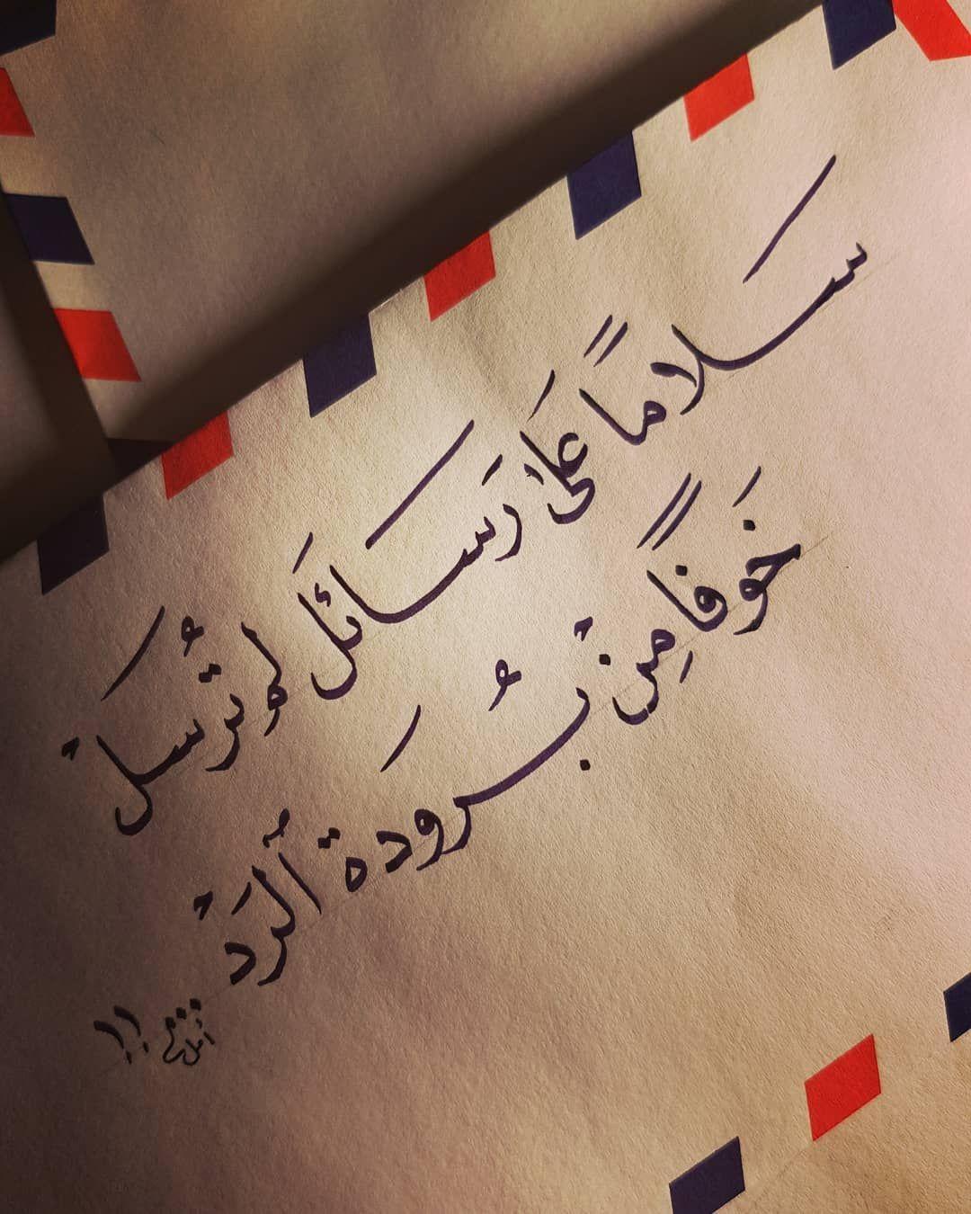 Pin By Ghada On خط Beautiful Arabic Words Arabic Calligraphy Arabic Words