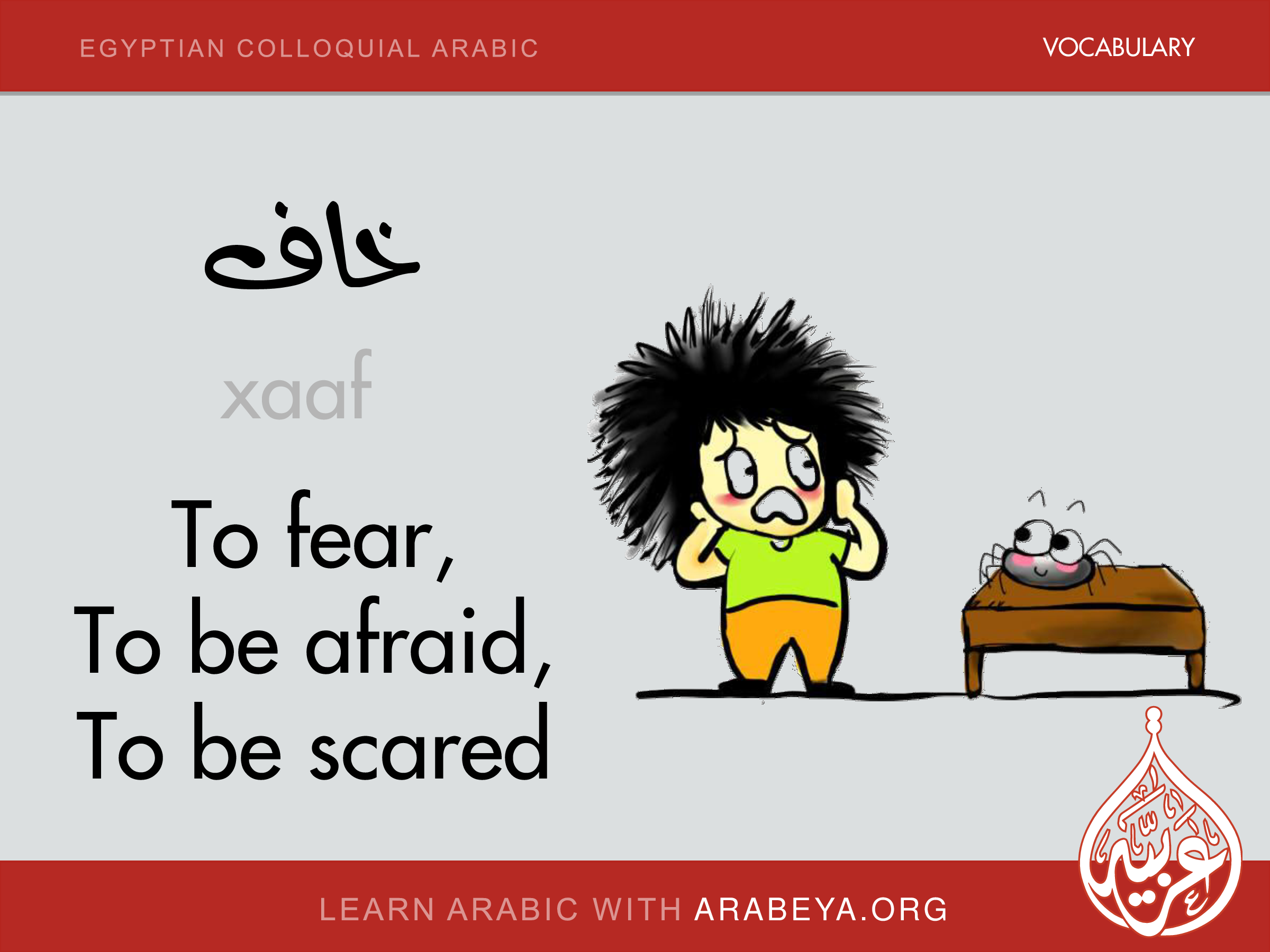To Fear To Be Afraid To Be Scared
