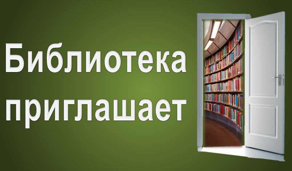 приглашение в библиотеку в картинках: 18 тыс изображений найдено в…