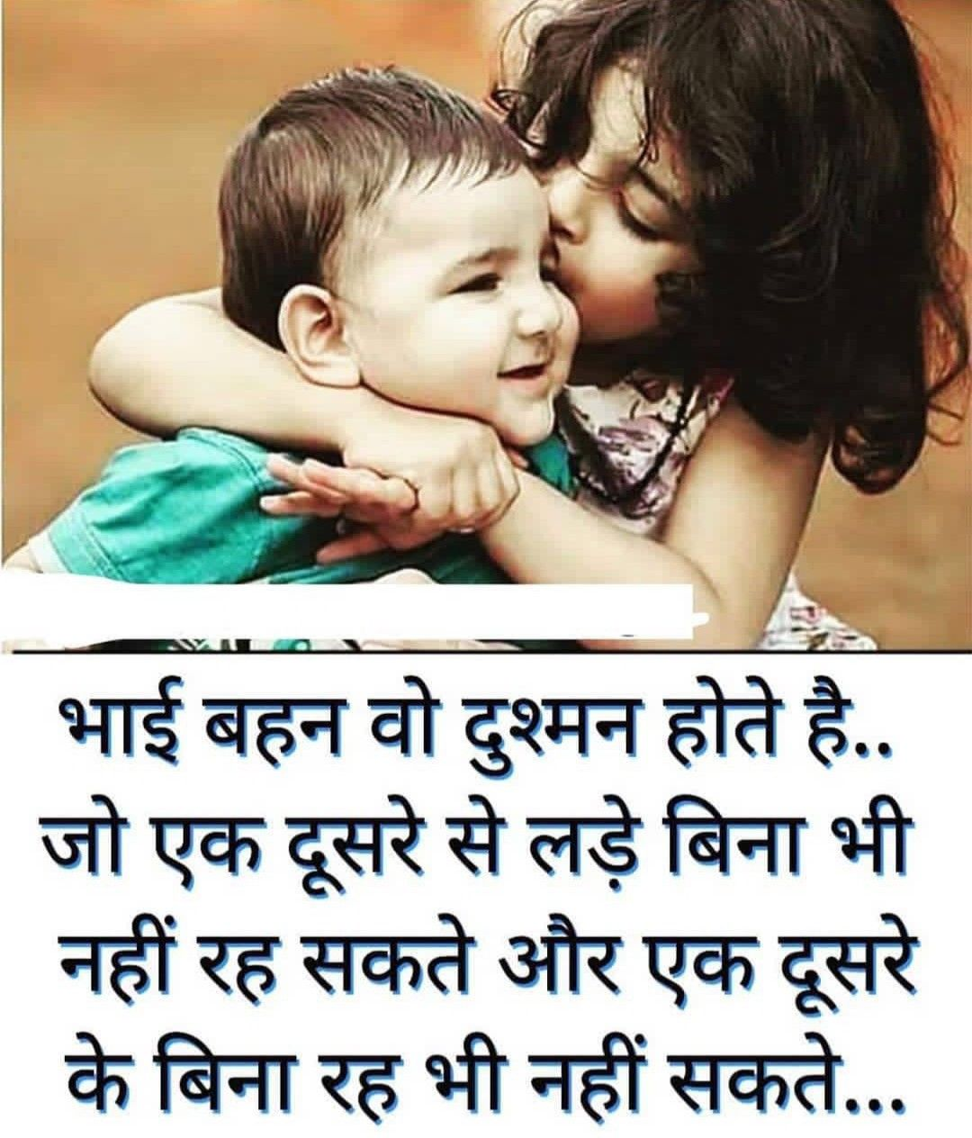 Pin By Seema Yadav On Qoutes Brother Quotes Brother Sister