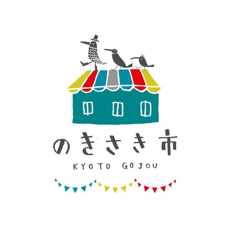のきさき市 Kyoto Gojou ロゴデザイン 文字デザイン ロゴ フォント