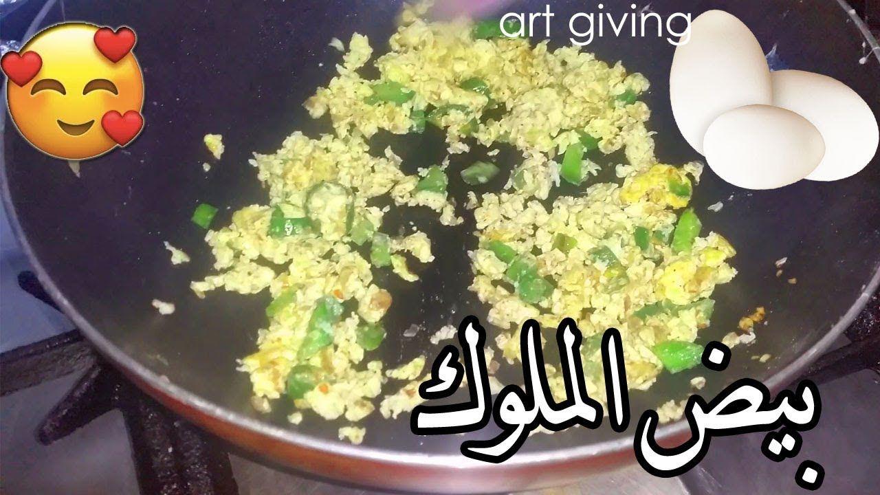 فطور او عشاء ملكي بيض بالبصل الي احبه Food About Me Blog