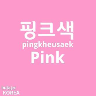 핑크색=예쁜 색깔
