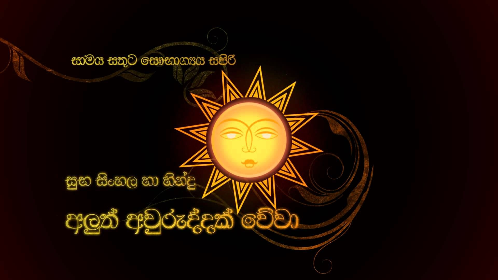 Happy Sinhalese New Year 2019 Festival Sinhala and Tamil