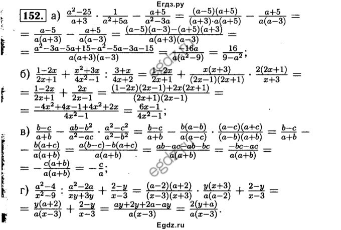 Решебник по алгебре 7 класс автор ю. Н. Макарычев.