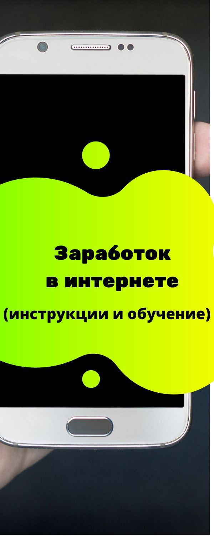 как зарабатывать на Binance инструкция на русском