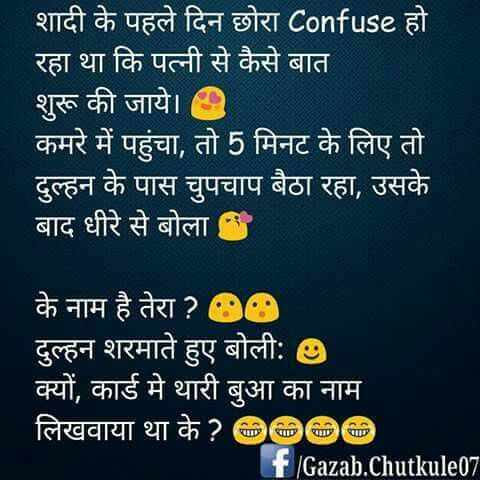 Pin By Gautam On Comedy Some Funny Jokes Fun Quotes Funny Jokes Quotes