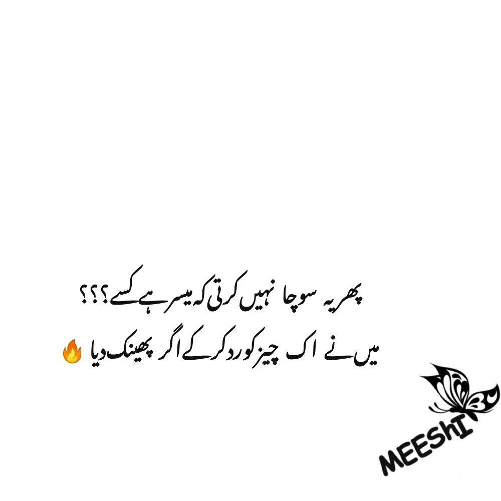 Urdu Poetry Urdu Funny Poetry Reality Quotes Genius Quotes