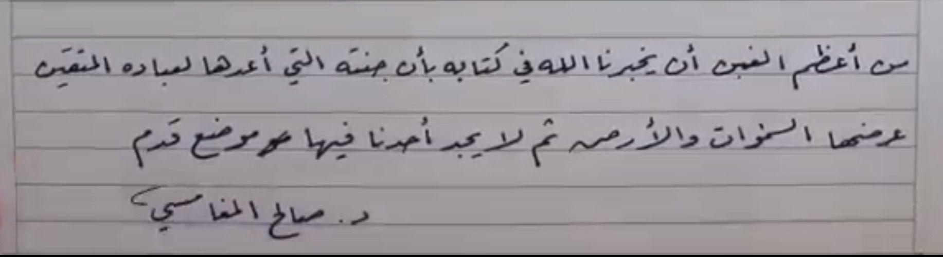 Pin By سوف الجين On تعلم خط الرقعة بالقلم العادي Math Calligraphy Arabic Calligraphy