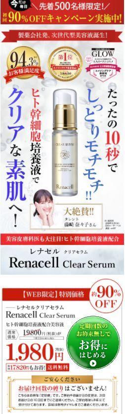 レナセルは口コミや評判が良く話題のヒト幹細胞培養液ですが最安値販売店はこちらでしたよ 幹細胞 セル 細胞