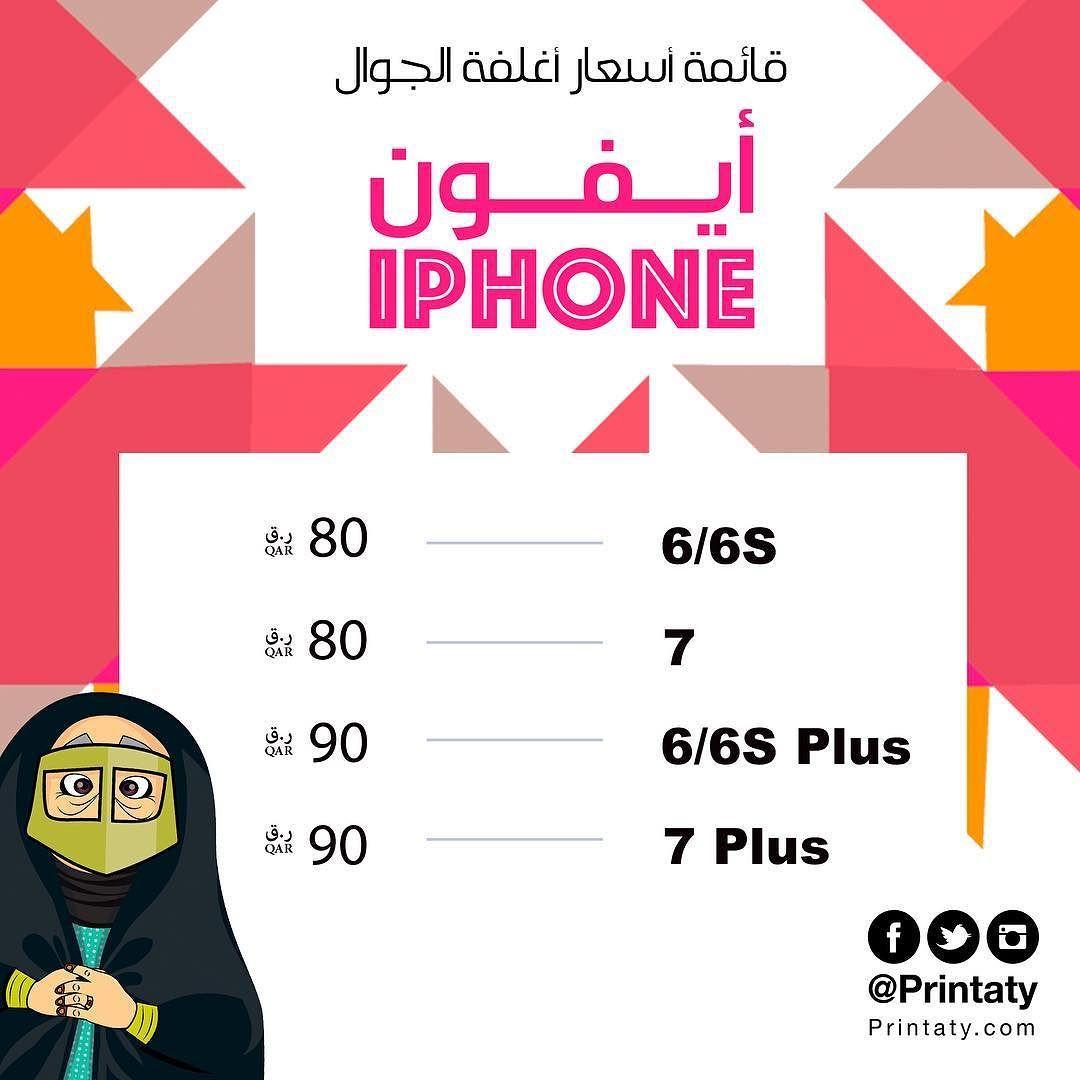 اسعارنا الجديدة لكفرات الايفون بس مازال العرض قائم و كفرات قطر باسعار مخفضه Instagram Movie Posters Poster