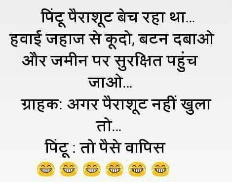 Pin By Sanjay Vora On Funny Jokes In Hindi Funny Jokes