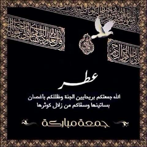 Doa A Joma A دعاء جمعة Islamic Love Quotes Quran Quotes Dear Diary