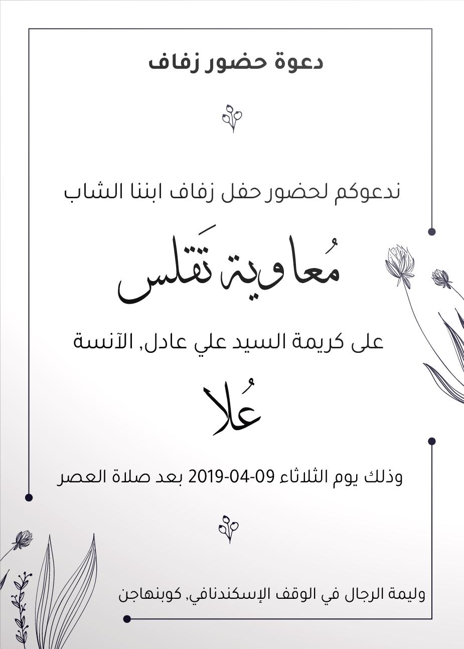 دعوة فرح Graphic Design Posters Wedding Invitations Arabic Quotes