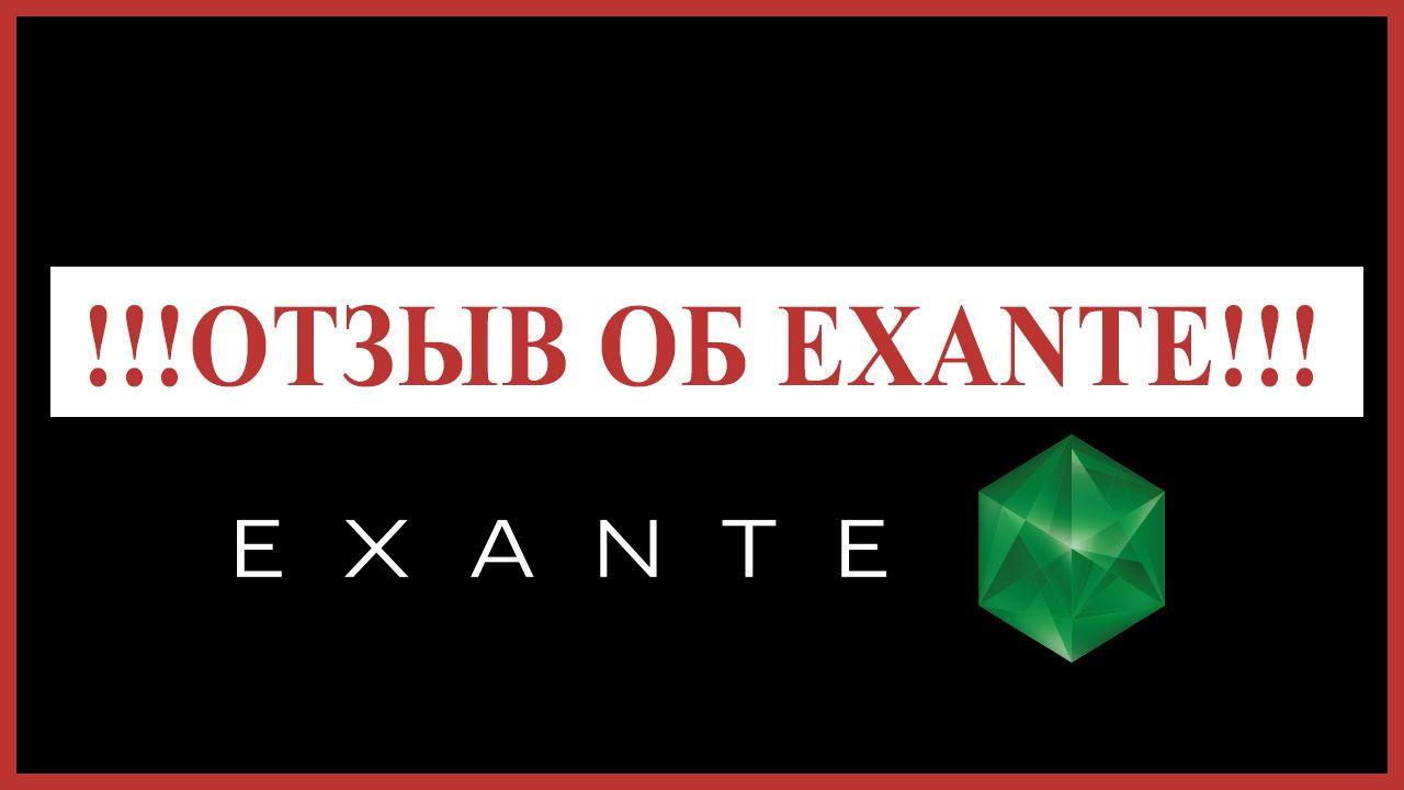 Отзывы Exante