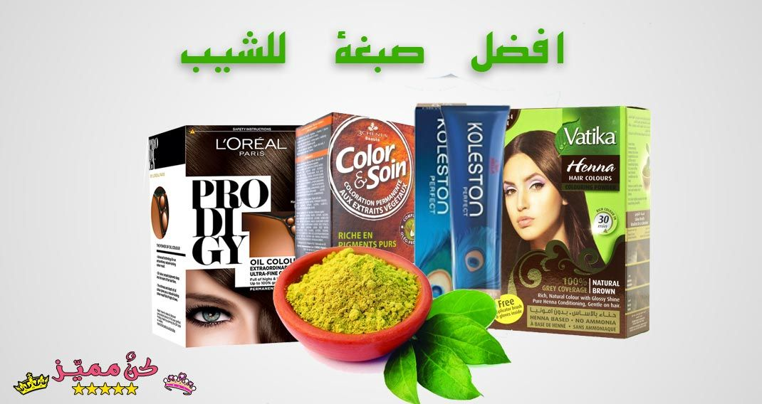 افضل صبغة للشيب بدون امونيا لتطويل الشعر افضل الانواع و اسعارهم Best Ammonia Free Hair Dye For Hair Length Covering Gray Hair Color Coconut Water
