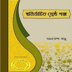 Purohit Darpan Ebook Download