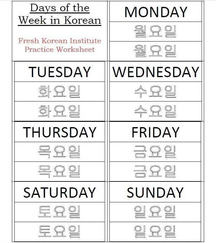 Days of the Week in Korean Worksheet | Korean | Pinterest | Korean ...