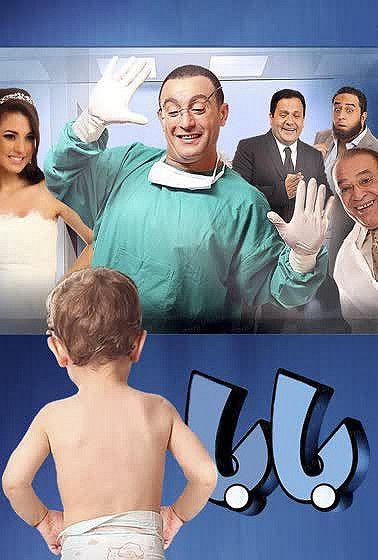 مـدونــة إفـلام مـيـكس Http Lostallseason Blogspot Com مـدونــة إفـلام مـيـكس مدونة عربية مفتوحة دالة على اسمها Egyptian Movies Film Fictional Characters