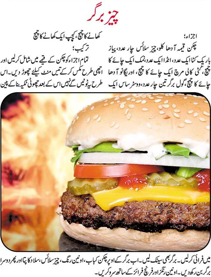 Chicken cheese burger recipe in urdu women fashion pinterest chicken cheese burger recipe in urdu forumfinder Choice Image
