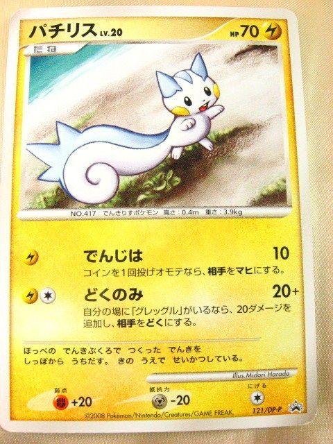 CARD/Japanese- POKEMON / Pachirisu - Pokemon-Fan magazine 2008 PROMO / 121/DP-P #Nintendo