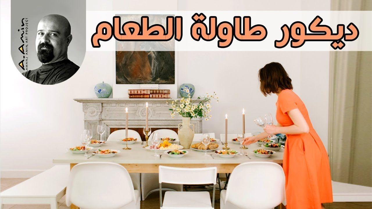 14 خطوة لترتيب وتنسيق طاولة الطعام وتزيينه Youtube Fresh House Decor Home Decor