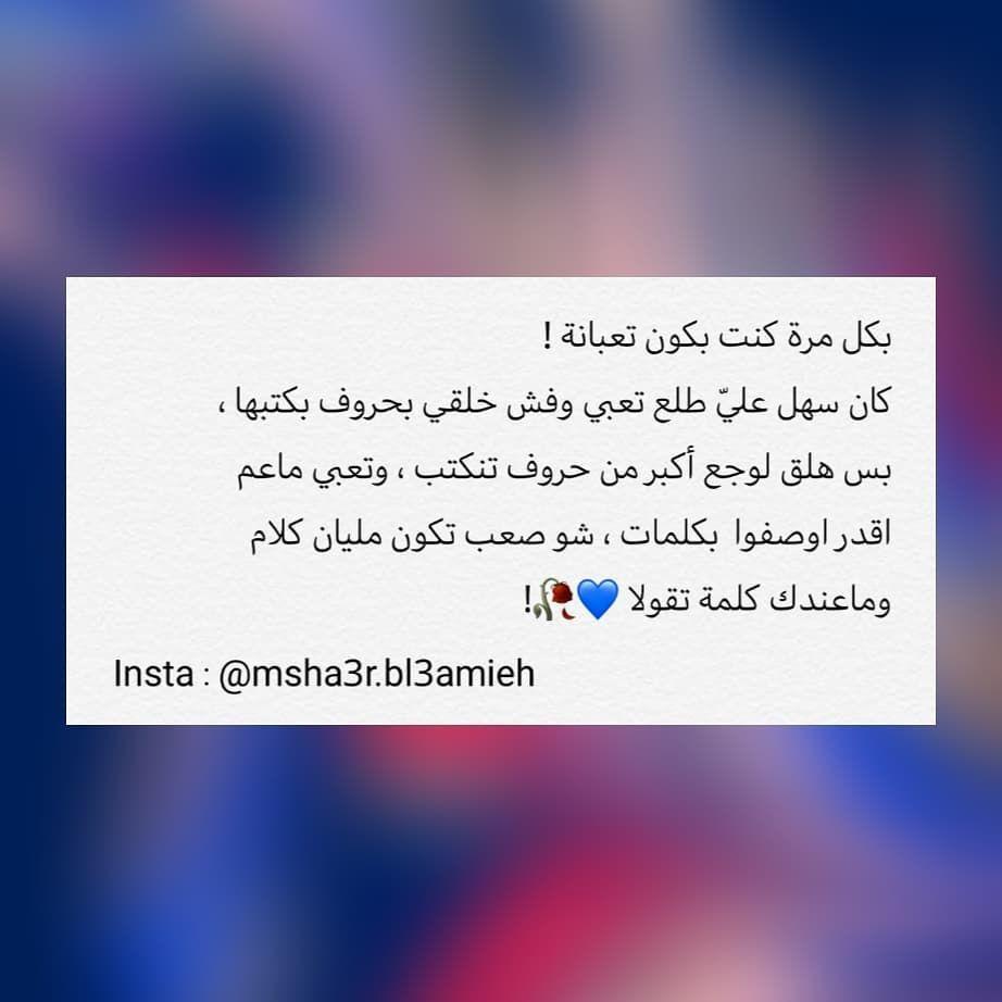 1 881 Likes 11 Comments مشاعر بالعامية Msha3r Bl3amieh On Instagram تابعونا هون Msha3r Bl3amieh Desktop Screenshots Insta