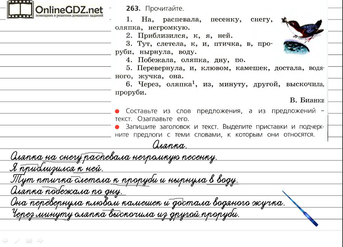 Домашние задания русский язык гармония 2 класс упр