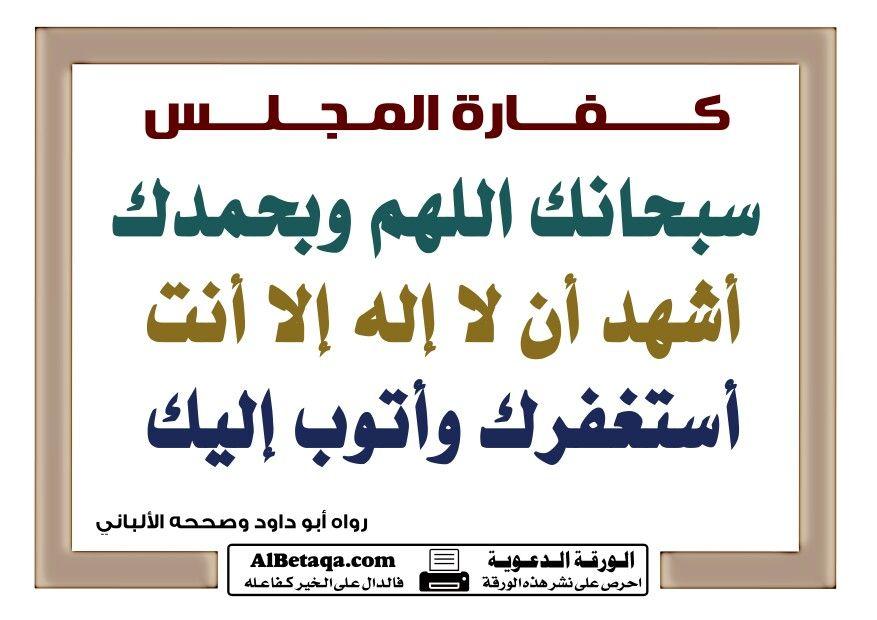 حديث شريف كفارة المجلس سبحانك اللهم وبحمدك Novelty Sign Islam Home Decor Decals