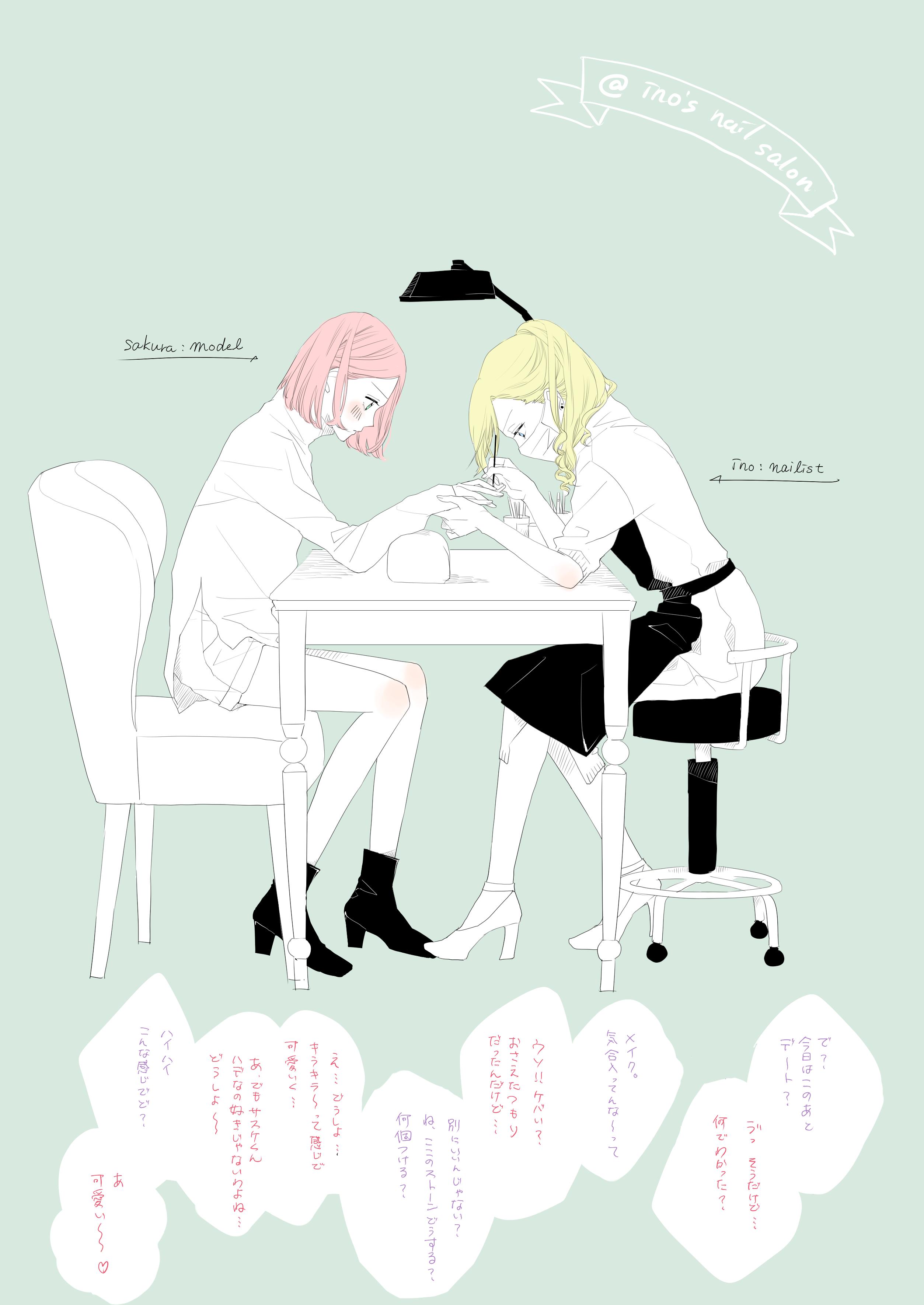 サスサク r18 pixiv 漫画