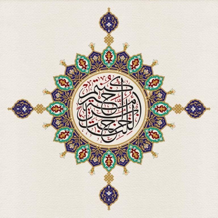 Surah Al Imran (سورة آل عمران) Al Quran Kareem Calligraphy