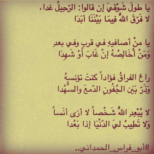 ولا تطيب الدنيا إذا بعدا أبو فراس الحمداني Cool Words Words Words Of Wisdom