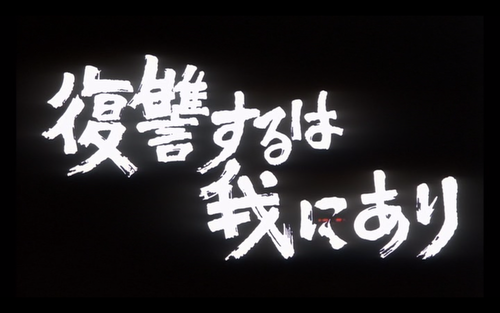 Japanese Movie Title Seven Samurai 1954 Gurafiku Japanese Graphic Design Goro Akechi Tatsu Yamashiro Japanese Graphic Design
