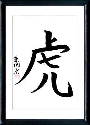 Японская каллиграфия. Японский гороскоп. Кандзи Тигр