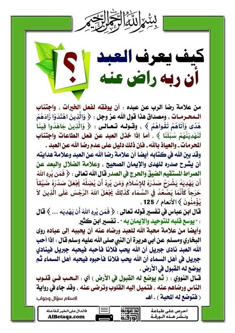 Pin By The Noble Quran On I Love Allah Quran Islam The Prophet Miracles Hadith Heaven Prophets Faith Prayer Dua حكم وعبر احاديث الله اسلام قرآن دعاء Islam Facts Learn Islam Islamic