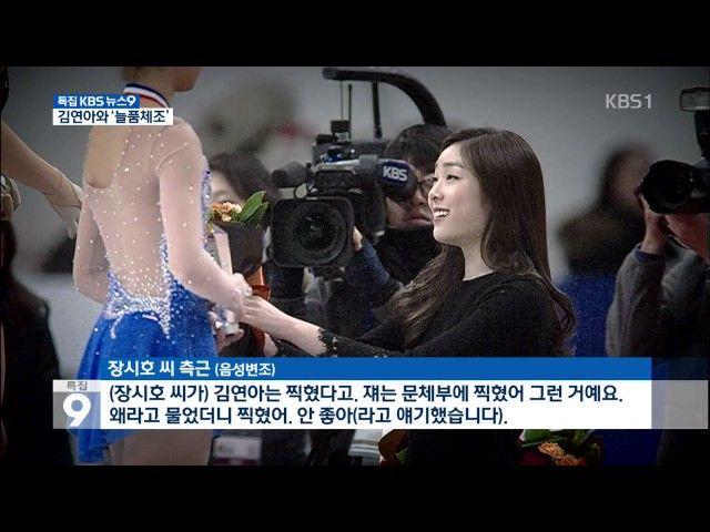 """""""김연아, 늘품체조 거절 뒤 미운털"""""""