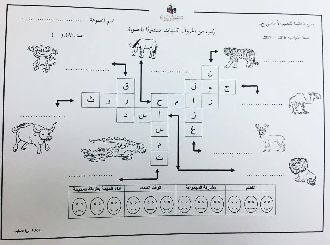 ركب من الحروف كلمات مستعينا بالصورة المدرسة المعلمات المعلمة الطالب الطالبة الطالبات الطلاب Learn Arabic Online Learning Arabic Arabic Worksheets