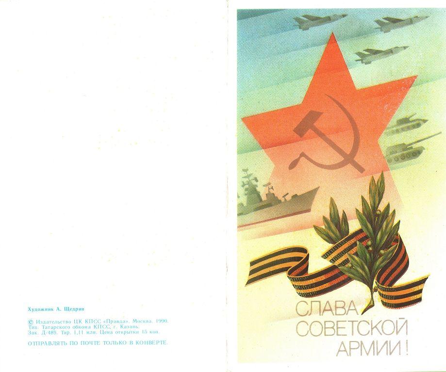 Каталоги на открытки ссср цена 474