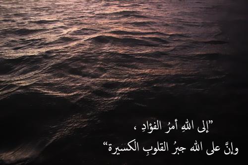 لاتحزن ان الله معنا