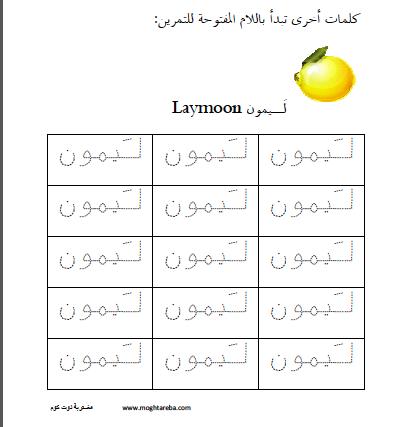 أوراق عمل اللغة العربية حرف اللام المفتوح مغتربة Learning Arabic Teach Arabic Arabic Worksheets