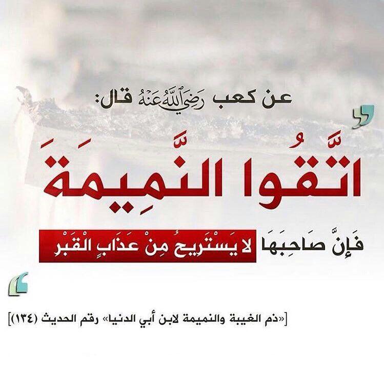 استغفرك يارب رحمتك يا الله Quotes Arabic Words Words