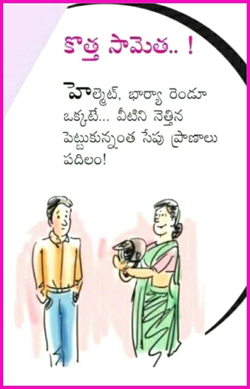 Funny Saved By Sriram Jokes Quotes Telugu Jokes Funny Quotes