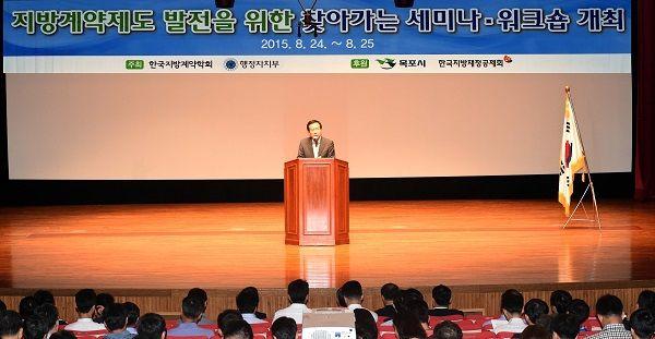 목포시, 대규모 행사 개최로 지역경제 활성화