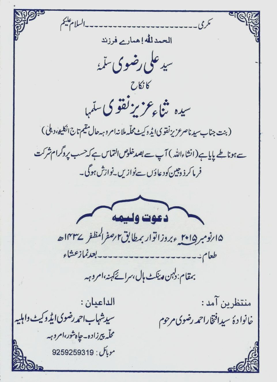 10 Invitation Card Urdu Wedding Invitation Card Design Wedding Card Writing Invitation Card Sample