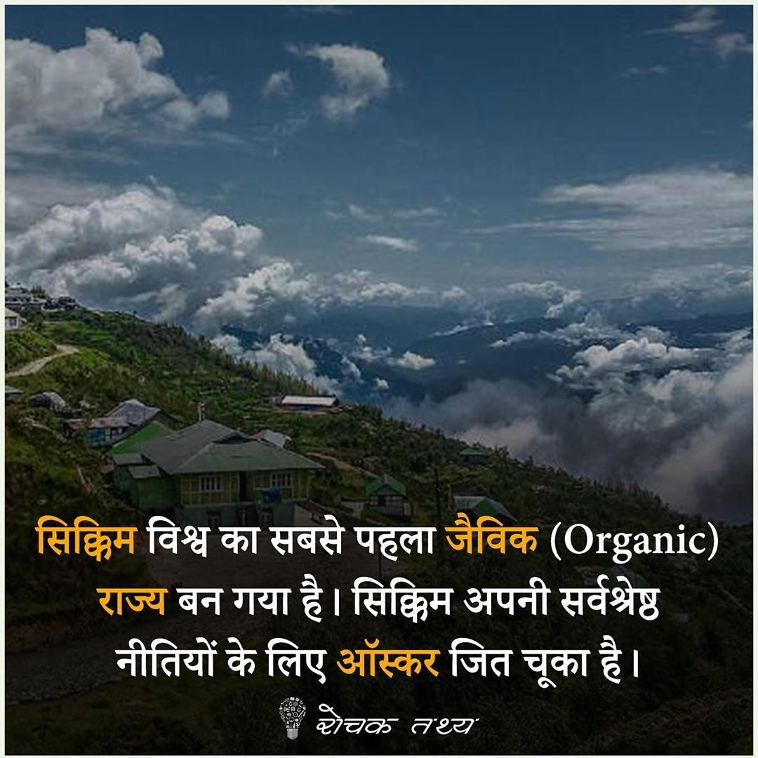 Pin by SEELESH on A Intresting facts, Knowledge, General