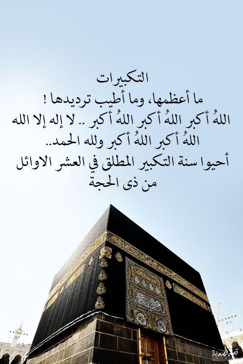 Pin By عبدالله الرحيلي On إسلامية Quran Quotes Love Islamic Love Quotes Islamic Phrases