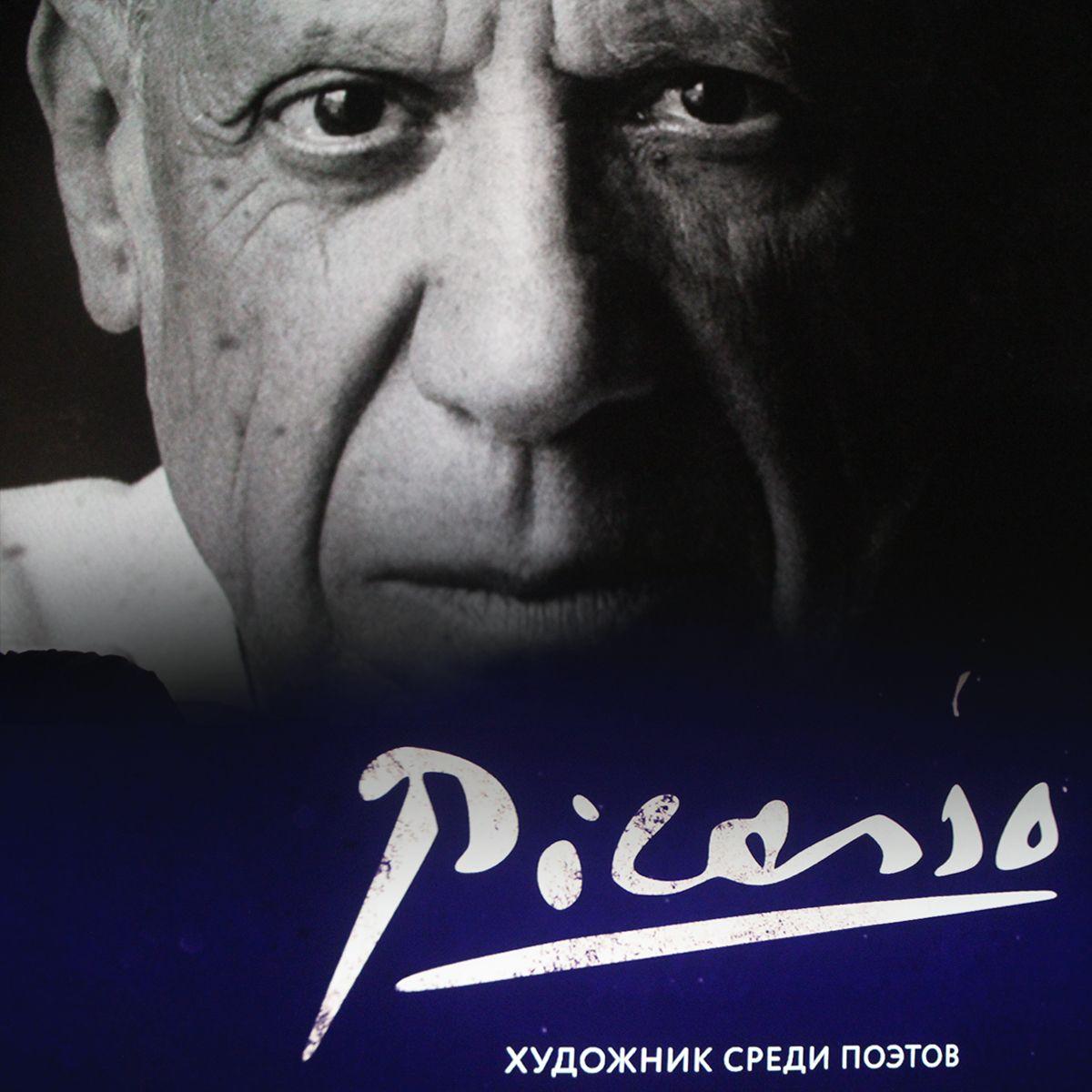 Название выставки «Художник среди поэтов»